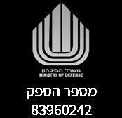 לוגו, משרד הביטחון
